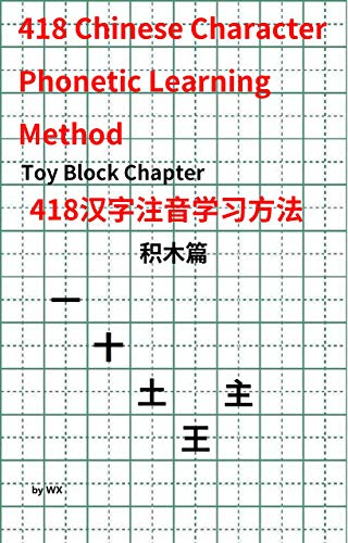 418 Chinese Character Phonetic Learning Method Toy Block Chapter (English Edition)