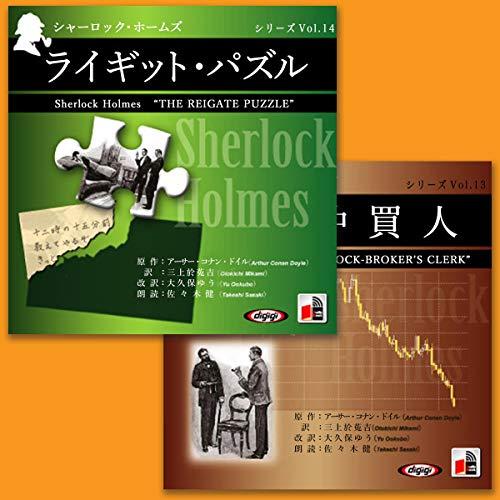 『シャーロック・ホームズ (2本セット) 3』のカバーアート