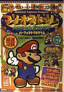 マリオストーリー パーフェクトプログラム (高橋書店ゲーム攻略本シリーズ)