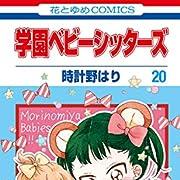 学園ベビーシッターズ 20 (花とゆめCOMICS)