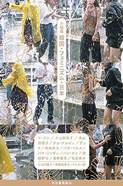 小説版 韓国・フェミニズム・日本