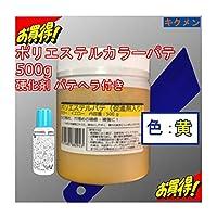 キクメン カラーパテ3点 500g 硬化剤 パテヘラ【選べる5色】 (黄)