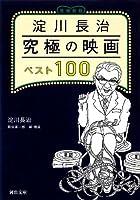淀川長治 究極の映画ベスト100