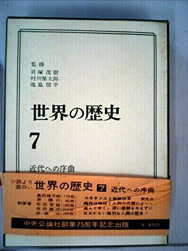 世界の歴史〈第7〉近代への序曲 (1961年)