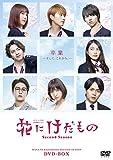 花にけだもの~Second Season~ DVD-BOX[DVD]