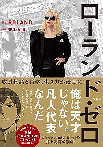 【初版限定 純金ROLAND名刺プレゼントキャンペーン中】ローランド・ゼロ