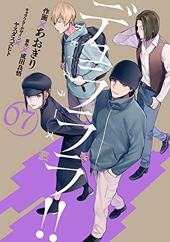 デュラララ!! RE;ダラーズ編(7) (Gファンタジーコミックス)