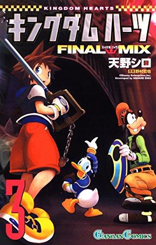 キングダム ハーツ FINAL MIX 3巻 (デジタル版ガンガンコミックス)