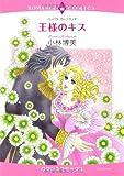 王様のキス (エメラルドコミックス ロマンスコミックス)