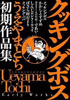 Early Works horse chestnut cooking boss Ueyama (Morning KC) (2008) ISBN: 4063727661 [Japanese Import]