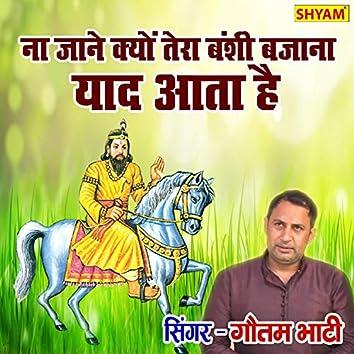 Na Jane Kyun Tera Banshi Bajana Yaad Aata Hai