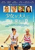少女が大人に変わる夏[DVD]