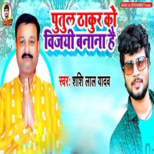 Shashi Lal Yadav