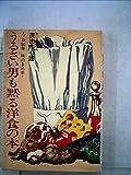 うるさい男も黙る洋食の本―プロ50年味のきめ手 (1978年)
