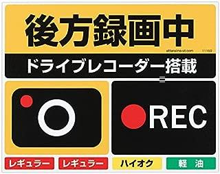 まちがえ給油しま栓ステッカー「後方録画中 17×6cm + カメラ・RECマーク8.4×6cm」 #11150