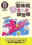 NHK基礎英語 中学英語完全マスター「意味順」書き込み練習帳 (語学シリーズ)