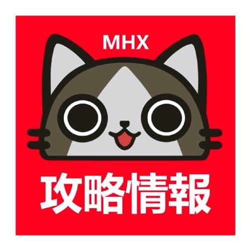 Hunter's Guide for Monster Hunter Generations (MHX)