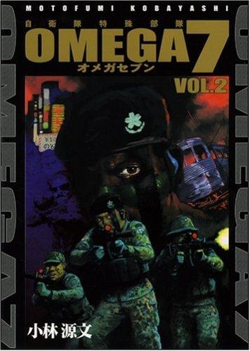 OMEGA7 Vol.2の詳細を見る