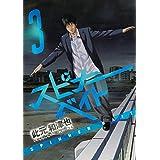 スピナーベイト (3) (バーズコミックス)