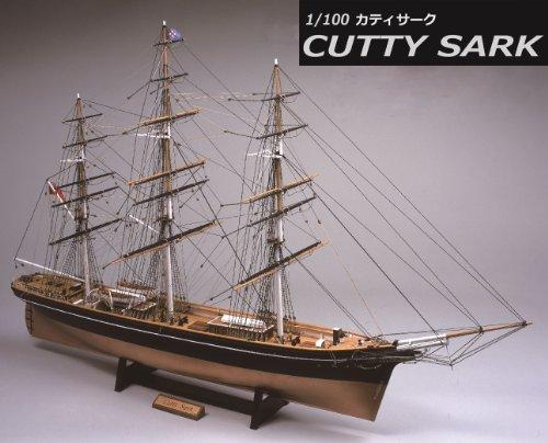 ウッディジョー 1/100 カティサーク 幌無し 木製帆船模型 組立キット