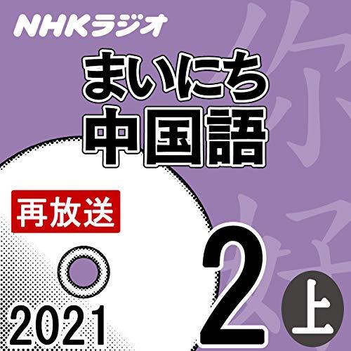 『NHK まいにち中国語 2021年2月号 上』のカバーアート