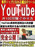 youtubedetukihyakumankasegusikumiwotukuruhukugyousarariman (Japanese Edition)