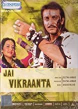 Jai Vikraanta (1995) (Hindi Action Film / Bollywood Movie / Indian Cinema DVD) by Sanjay Dutt