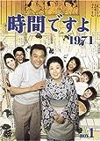 時間ですよ 1971 BOX1[DVD]