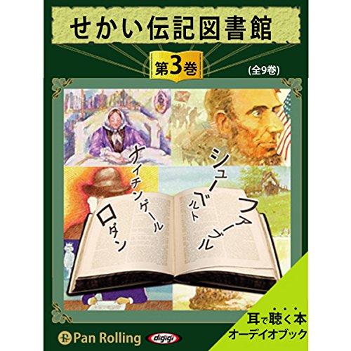 『せかい伝記図書館 第3巻』のカバーアート