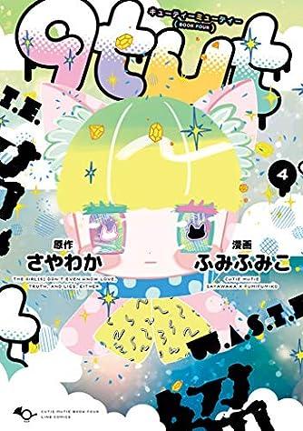 qtμt 4 (LINEコミックス)