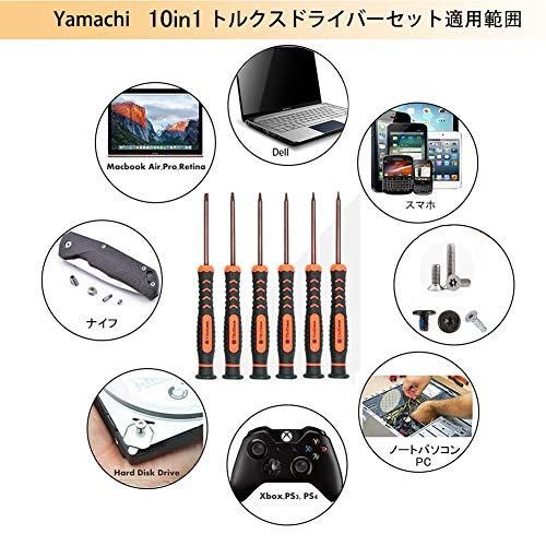 YamachiトルクスドライバーT3T4T5T6T8T10六角ヘクスローブドライバーセット磁石付き精密ドライバーiMacMacbookproHDDスマホ分解換装XboxPS4ノートパソコンDellいじり止めネジ対応星型ドライバー修理ツール10本組