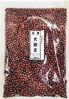 大納言小豆 新物 【特撰】北海道産 業務用お得サイズ 10kg(1kg×10袋) 保存に便利なチャック付き あずき 大豆屋