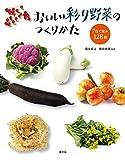 おいしい彩り野菜のつくりかた: 7色で選ぶ128種