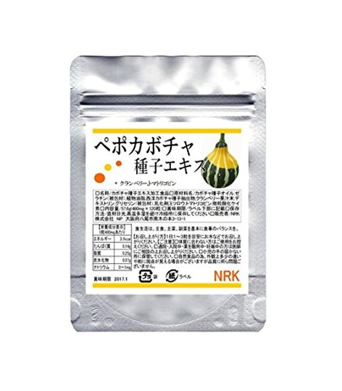 インタビューアベニュー改修ペポカボチャ種子エキス【120粒】