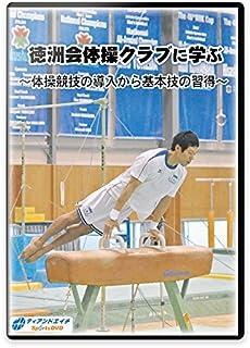 徳洲会体操クラブに学ぶ ~体操競技の導入から基本技の習得~