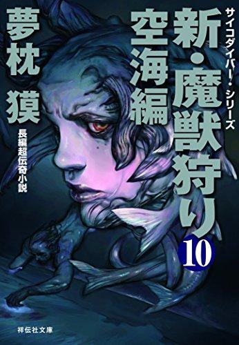 新・魔獣狩り10 空海編 サイコダイバー (祥伝社文庫)