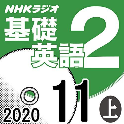 『NHK 基礎英語2 2020年11月号 上』のカバーアート