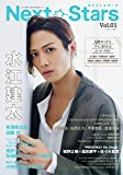 Next Stars(ネクストスターズ)(1)2020年1月号[雑誌]:FANZA増刊