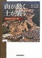 山が動く土が襲う 長野県の土砂災害