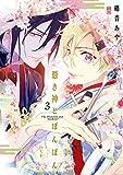 憑き神とぼんぼん (3) (完) (ガンガンコミックスONLINE)