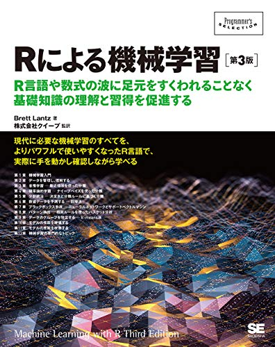 Rによる機械学習[第3版] (Programmer's SELECTION)
