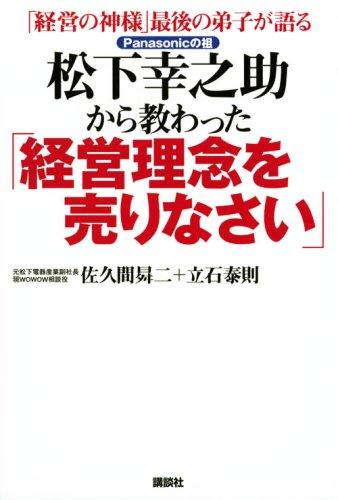 「経営の神様」最後の弟子が語る 松下幸之助から教わった「経営理念を売りなさい」の詳細を見る