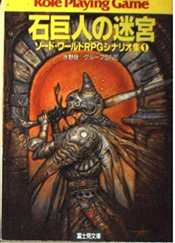 ソード・ワールドRPGシナリオ集〈1〉石巨人の迷宮 (富士見文庫―富士見ドラゴンブック)