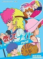 愛してナイトDVD-BOX デジタルリマスター版 Part2【想い出のアニメライブラリー 第18集】