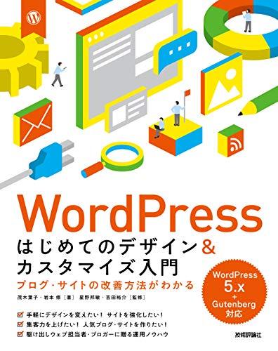 WordPress はじめてのデザイン&カスタマイズ入門 ブログ・サイトの改善方法がわかる