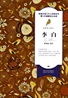 Li bai biographies in the world(Chinese Edition)
