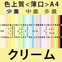 色上質(少量)A4<薄口>[クリーム](100枚)