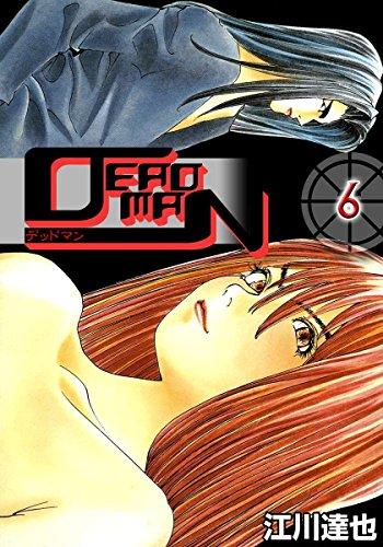 DEADMAN 6巻の詳細を見る