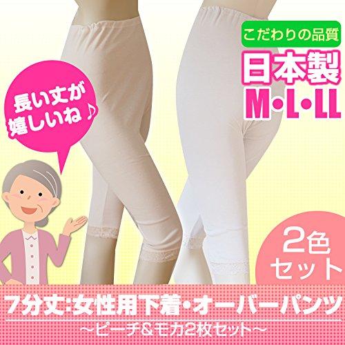 オシャレ女性用大人用 女性用下着 オーバーパンツ おむつカバー 七分丈パンツ ピーチ&モカ2枚セット 2色セット Lサイズ