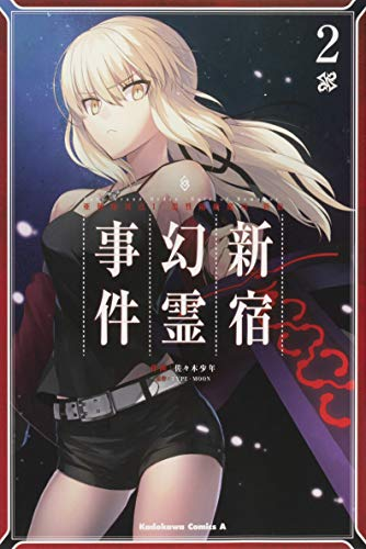 Fate/Grand Order ‐Epic of Remnant‐ 亜種特異点I 悪性隔絶魔境 新宿 新宿幻霊事件 (2) _0